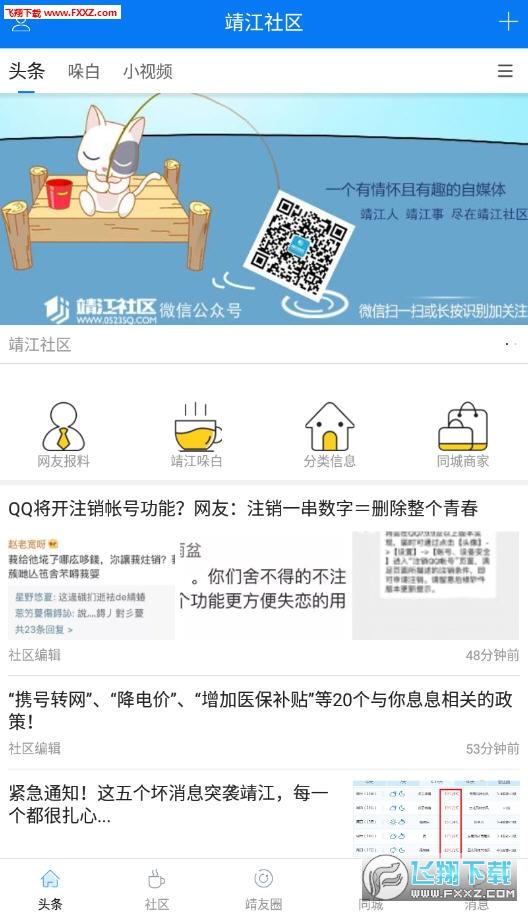 靖江社区app安卓版