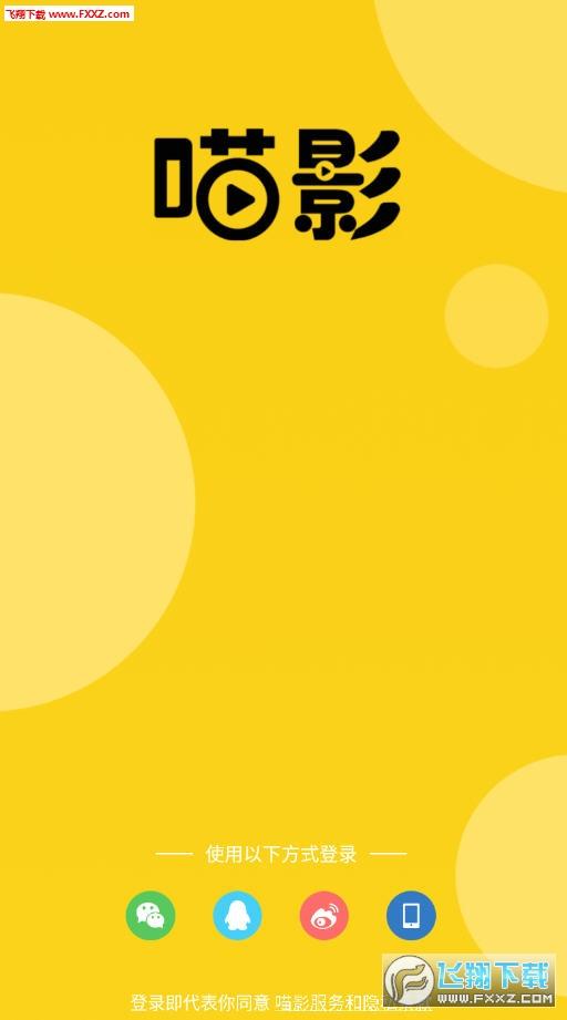 喵影app