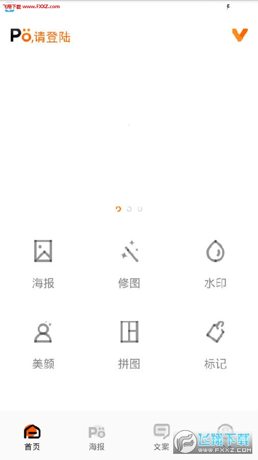海报精英app