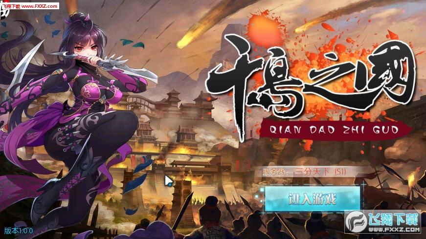 千岛之国bt版