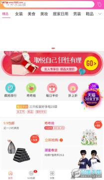 惠心购app官方版
