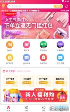 微鲤省钱app官方版