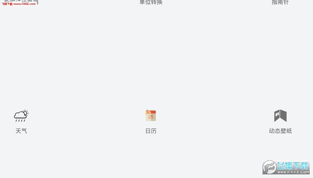 工具百宝箱app