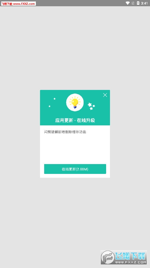 天蓝工具箱app