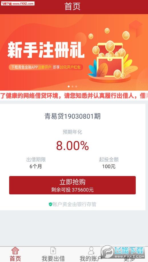 青鱼金融app安卓版
