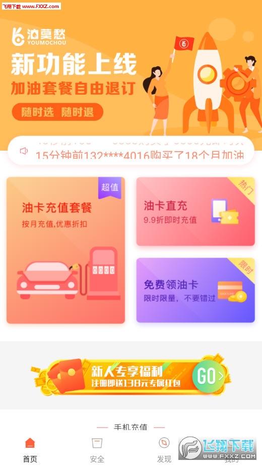 惠加油汽车宝app官方版