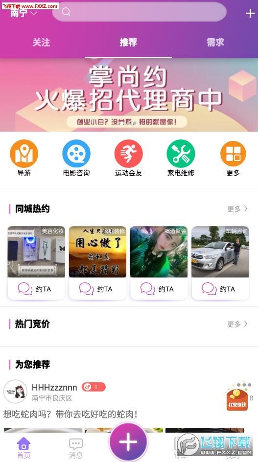 掌尚约app安卓版