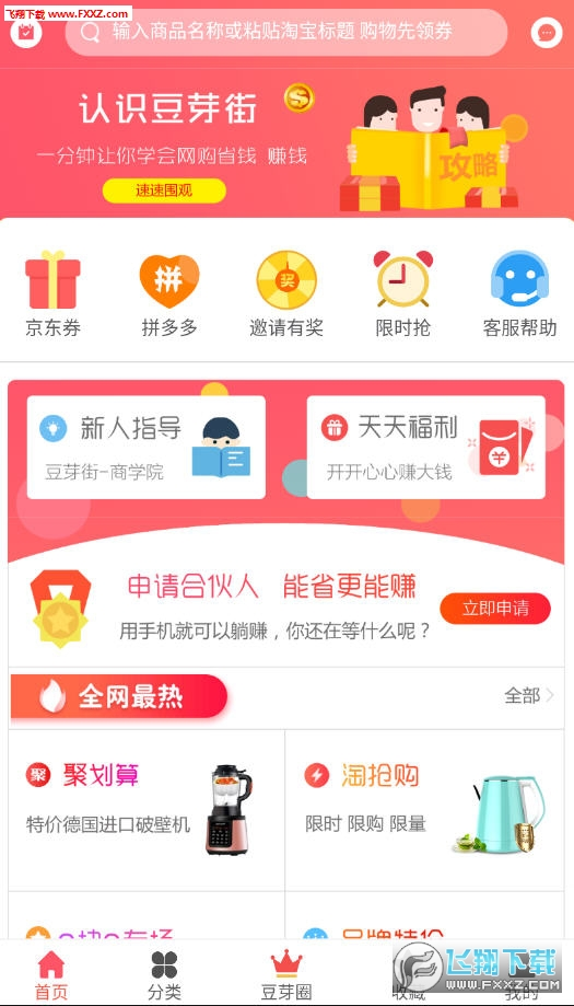 豆芽街app官方版