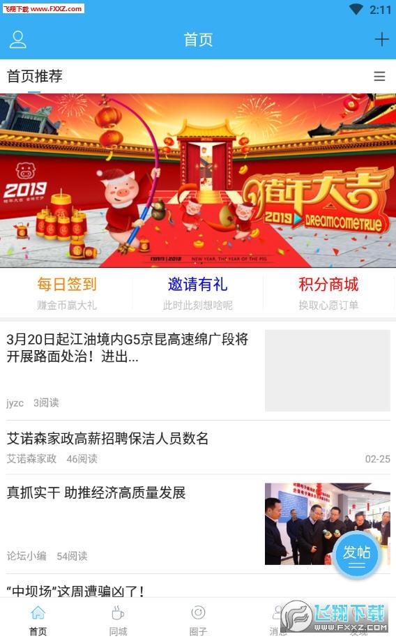 江油之窗app安卓版