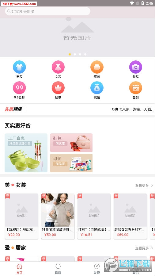 帮忙内购惠最新app