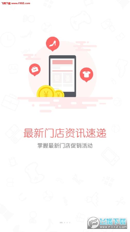 购霸全球最新app