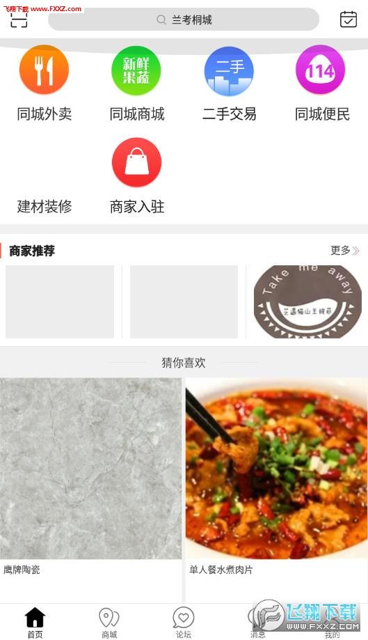 兰考桐城app安卓版