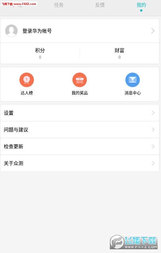 华为众测app官方版