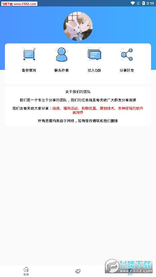 腾讯游戏防沉迷修改app