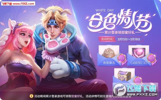 王者荣耀3月12更新了什么?白色情人节更新内容一览