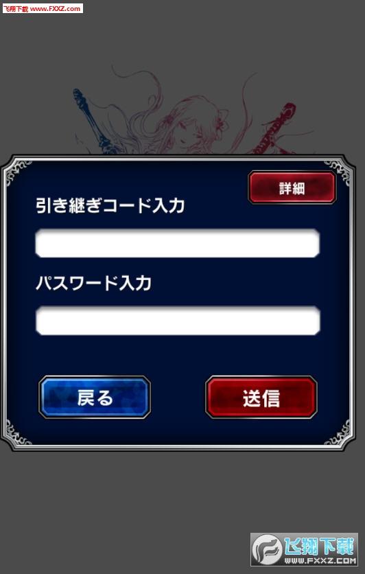 最终幻想勇气启示录手游