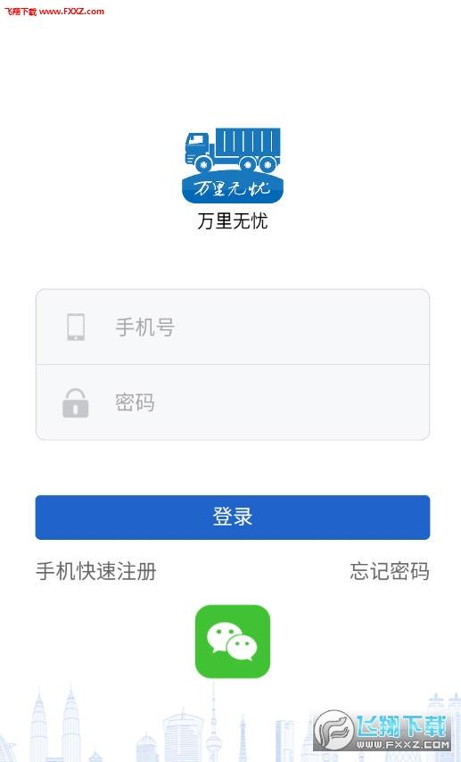 万里无忧app安卓版