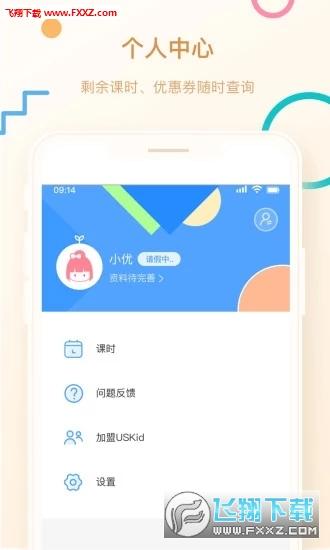 uskid学堂app