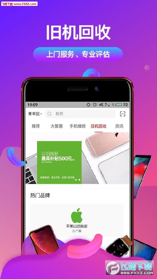 九千集app官方版