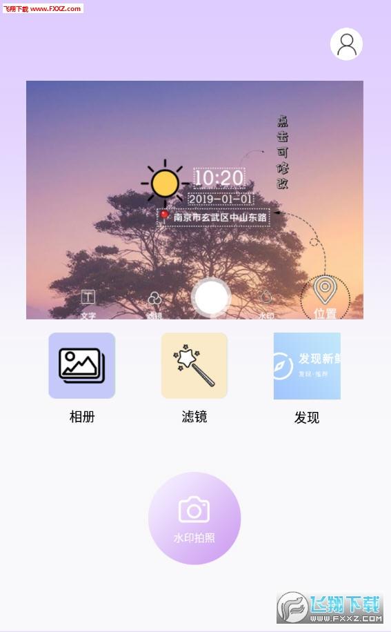 P图水印app安卓版