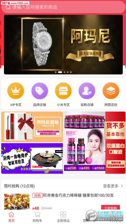 蚁拉米商城app安卓版