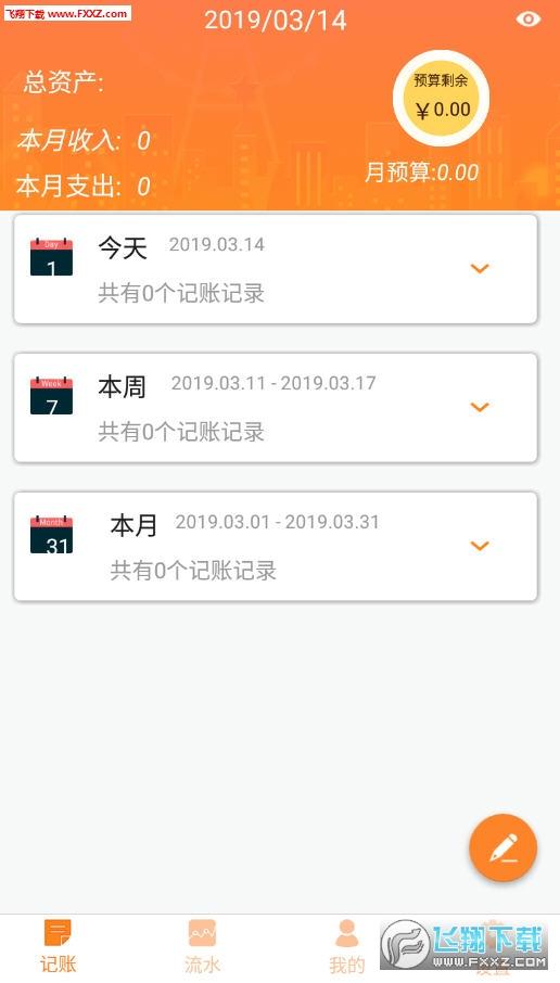 番茄记账本app官方版