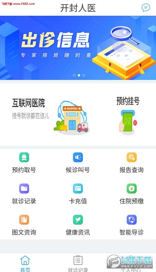 开封人医app官方版