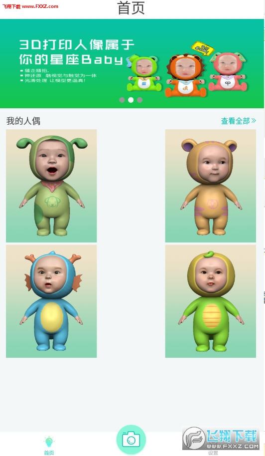 3d乐拍app安卓版