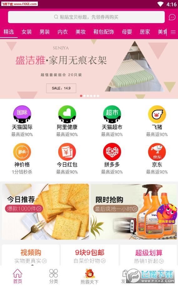 熊司令app