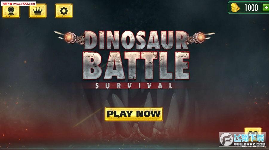 恐龙生存斗争安卓版