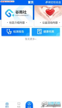 谷雨社app安卓版