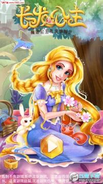 魔法公主礼仪学院2安卓版