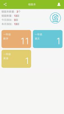 予见错题本app