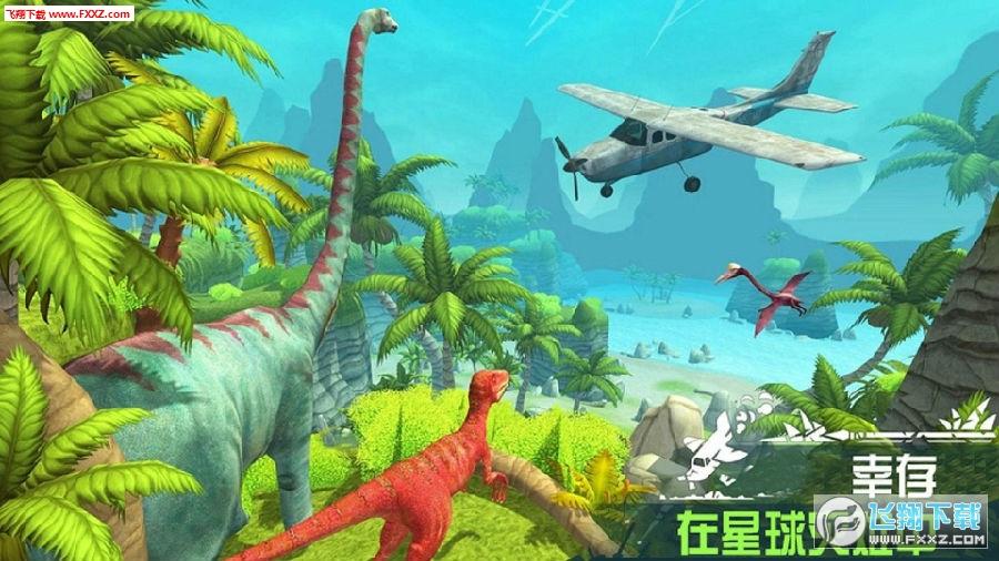恐龙岛求生游戏