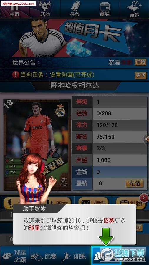 足球经理2016安卓版