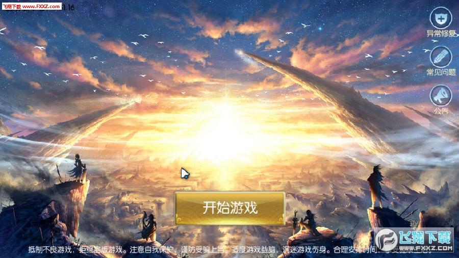 封神战(完美3d仙侠)