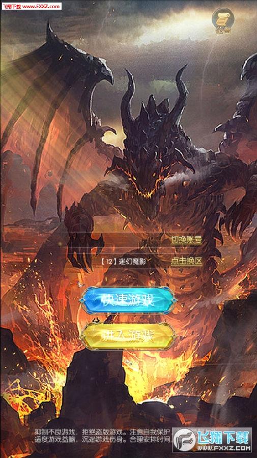 魔晶幻想官方版