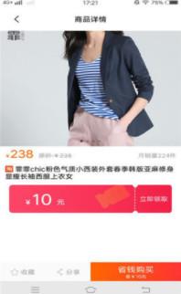 优惠省钱王app手机版