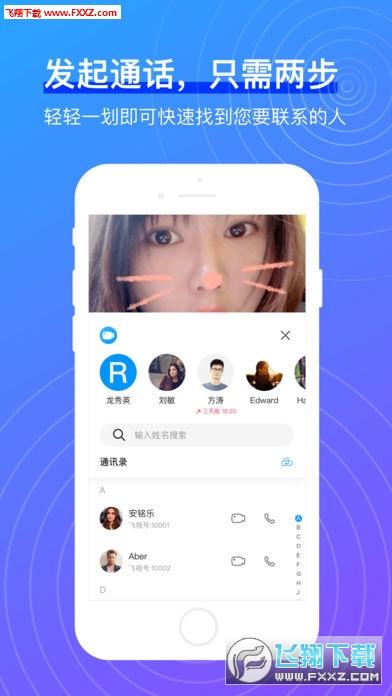飞视app安卓版