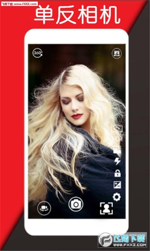 单反相机app安卓版