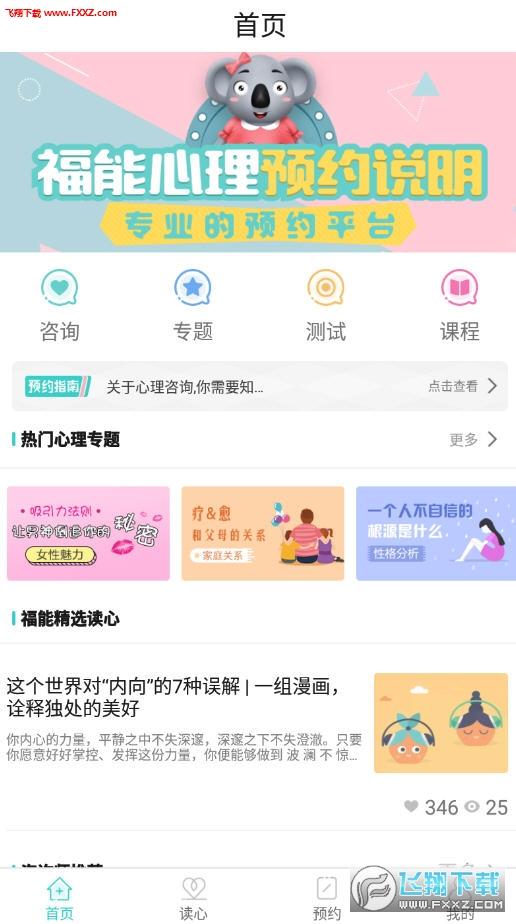 福能心理app安卓版