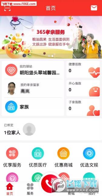 朝阳孝亲app安卓版