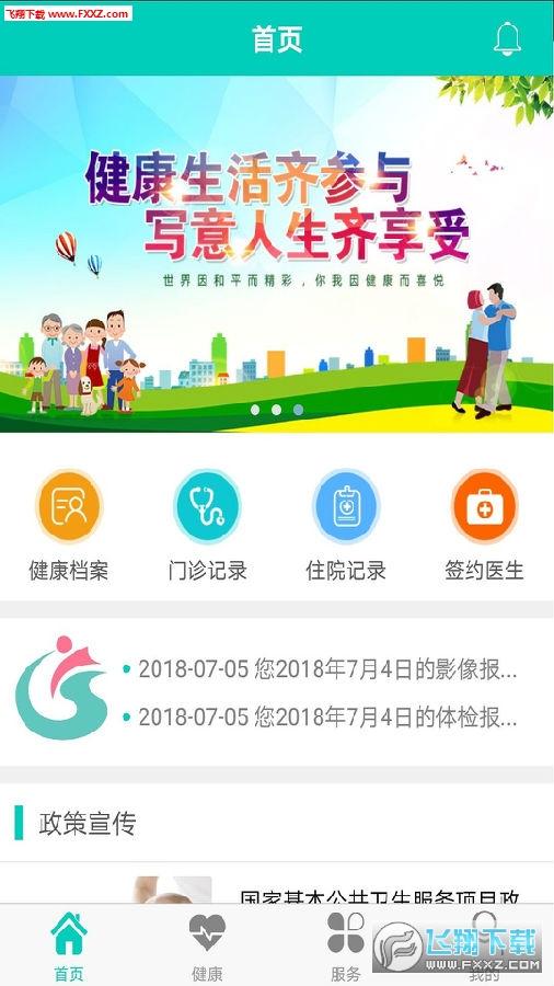 健康寿光app安卓版