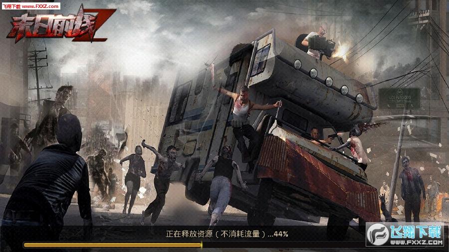 末日前线生存战场官方游戏