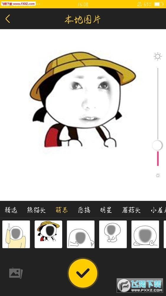 幻脸相机app安卓版