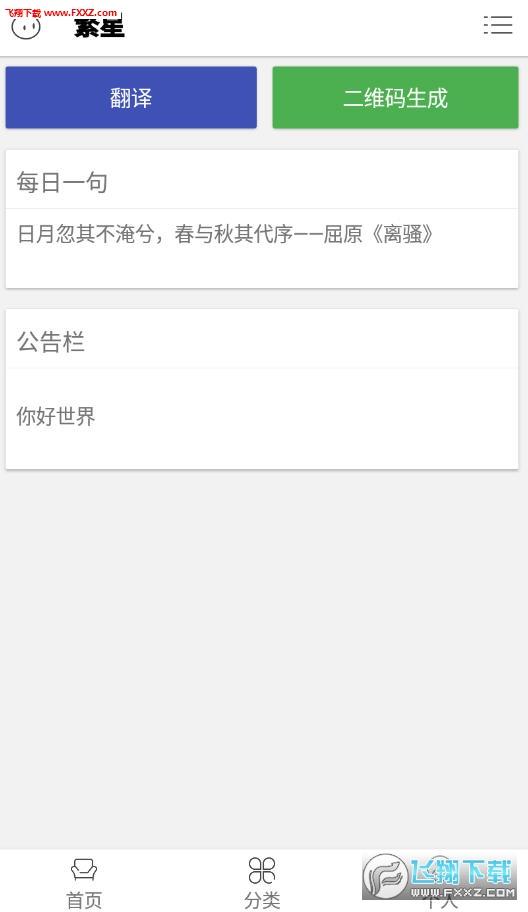 繁星app安卓版