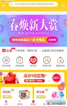 甘淘联盟app官方版