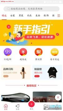 飞鱼日记app官方版