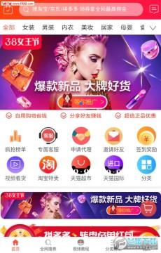 淘券街app安卓版