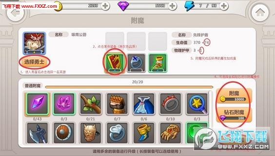 女神的勇士附魔系统怎么玩?附魔系统玩法攻略